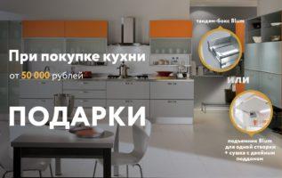 При покупке кухни от 50 000 руб, подарки