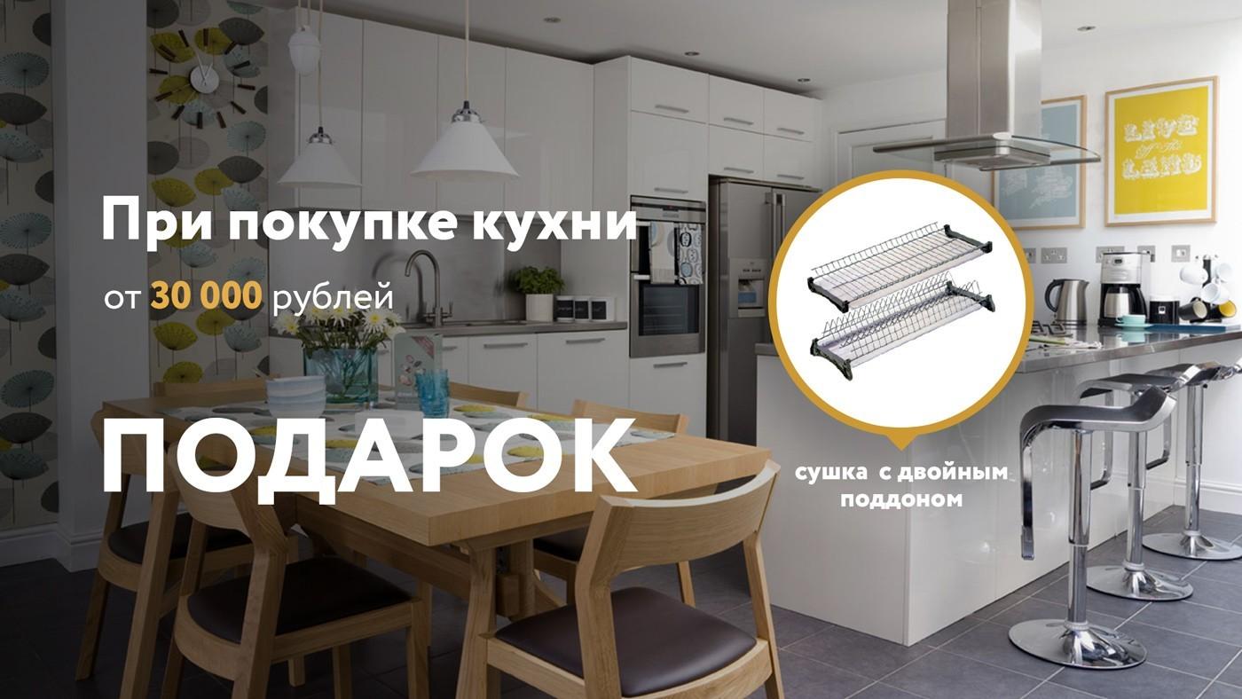 При покупке кухни от 30 000 рублей, подарок