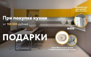 При покупке кухни от 100 000 руб, подарки